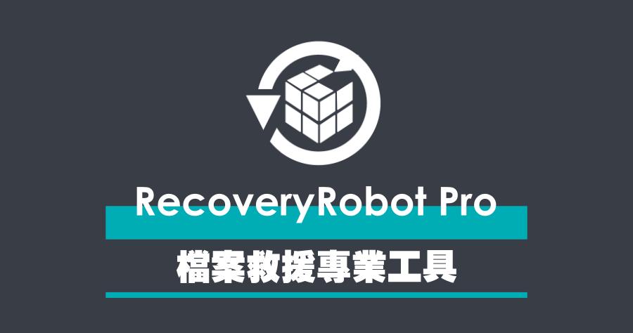 限時免費 RecoveryRobot Pro 1.3.1 檔案救援軟體,遺失檔案免擔心