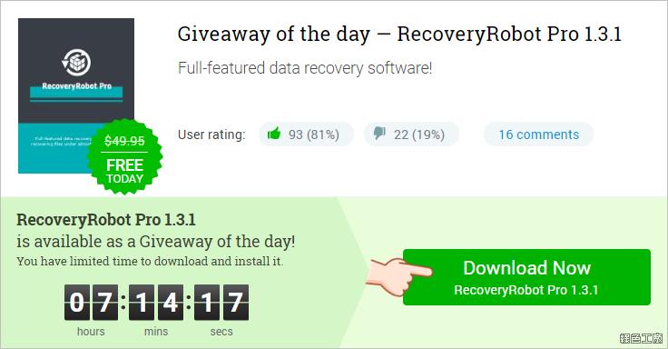 RecoveryRobot Pro 檔案救援
