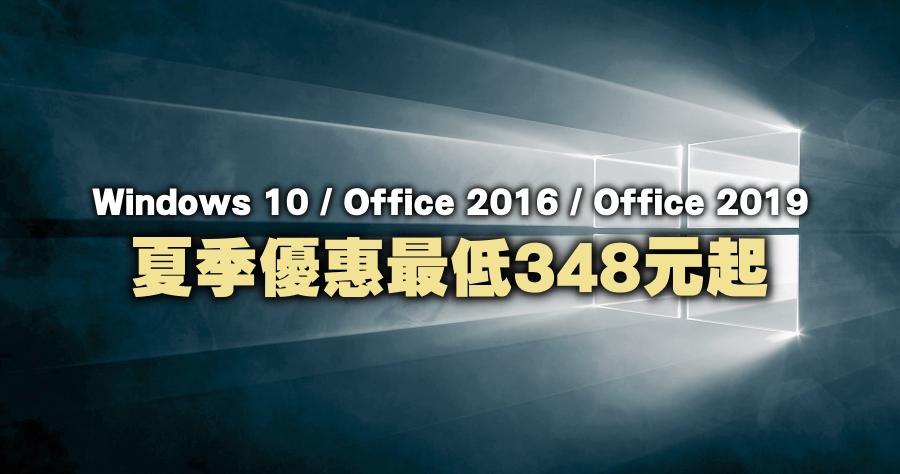 office 2019版本