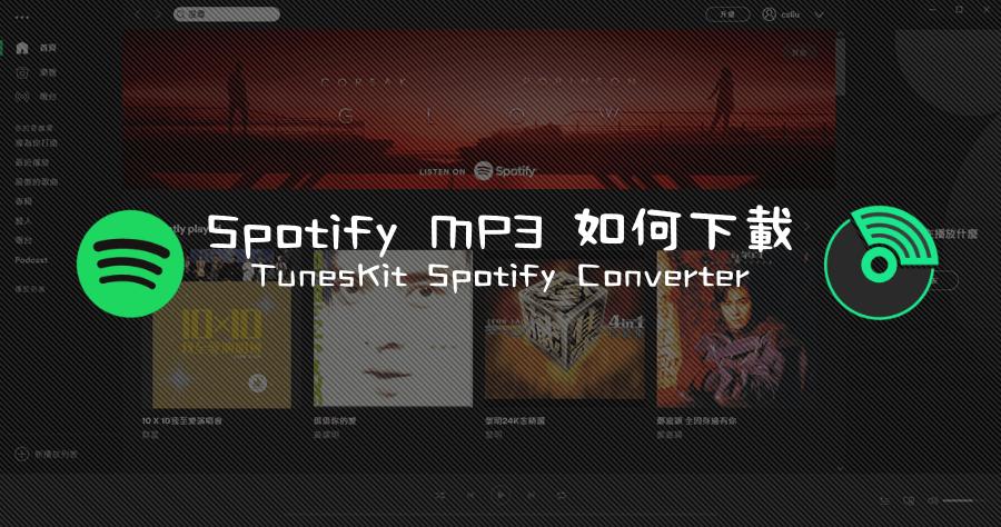 TunesKit Spotify Music Converter 專業工具 Spotify 音樂轉檔成 MP3