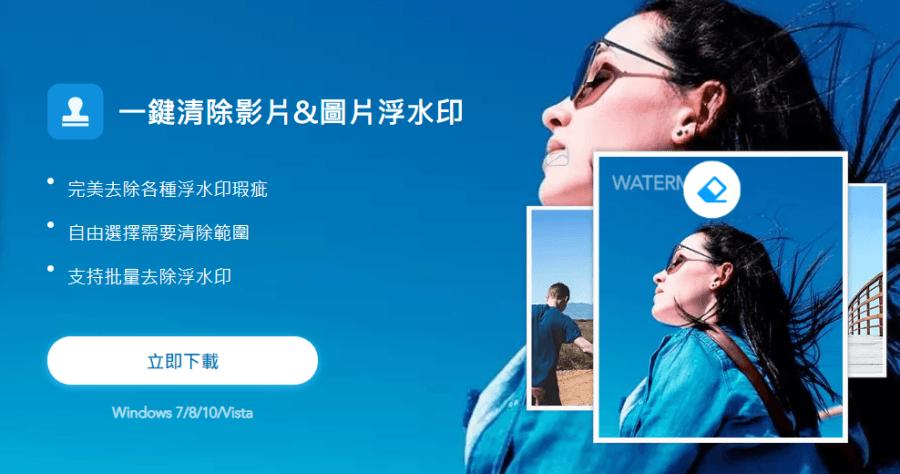 限時免費 Apowersoft Watermark Remover 1.4.0.8 去除圖片與影片的浮水印!