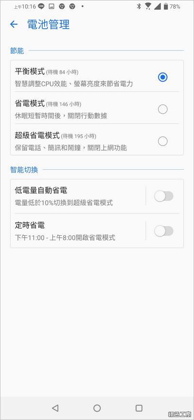 ASUS ZenFone 6 玩機技巧系統功能介紹、跑分評測