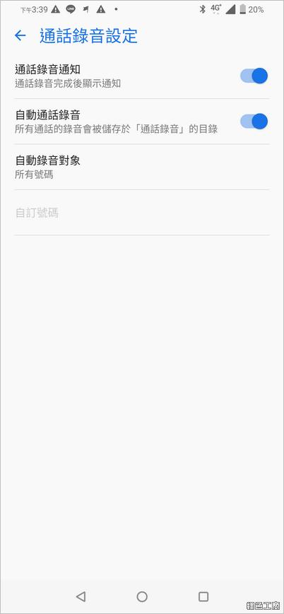 ASUS ZenFone 6通話錄音