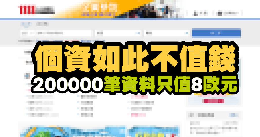 1111人力銀行20萬筆資料外洩