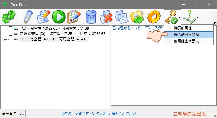1Tree Pro 找出電腦中肥大的檔案與資料夾