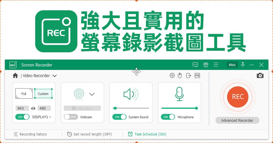 限時免費 Apeaksoft Screen Recorder 強大且實用的螢幕錄影截圖工具,支援滑鼠跟隨錄影