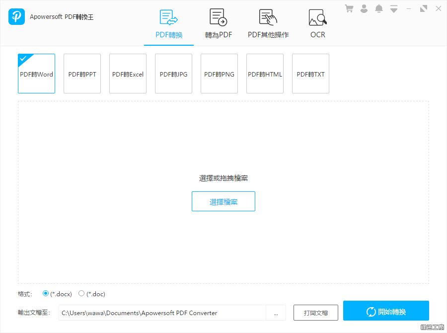 PDF 轉換王 Apowersoft PDF Converter