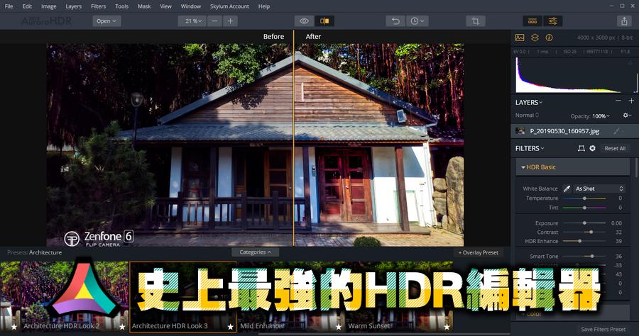 限時免費 Aurora HDR 史上最強 HDR 後製編輯工具(Windows、Mac)