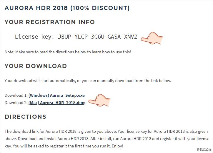 史上最強 HDR 工具 Aurora HDR 2018 限時免費