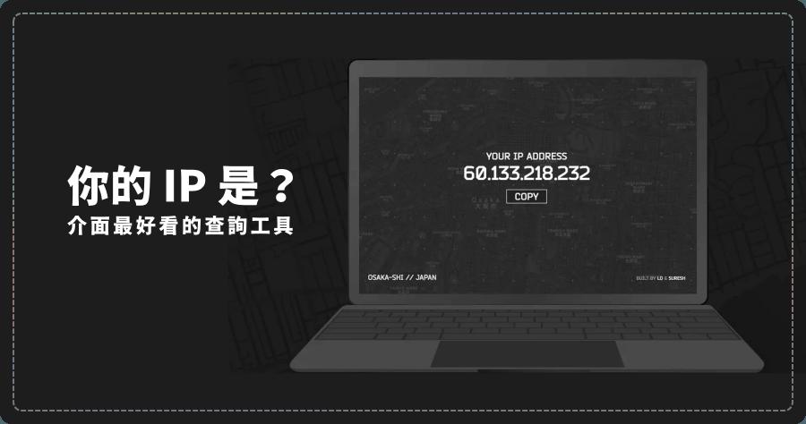 Eyep 查詢自己電腦 IP 工具,結合 Google Maps 視覺特效