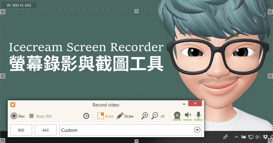 螢幕錄影程式