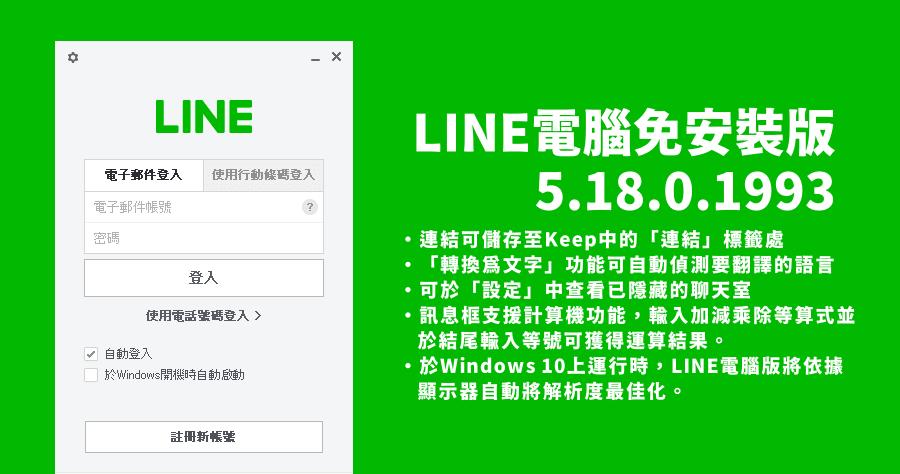 LINE 5.18.0.1993 PC免安裝版下載,計算機功進化,設定能查看隱藏聊天室