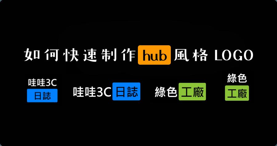 如何製作 HUB 風格的 LOGO 圖片
