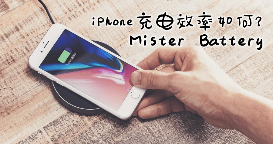 Mister Battery