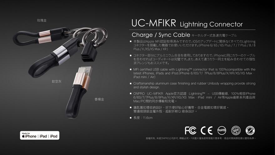 ONPRO UC-TCKR 時尚隨行 Type-C 鑰匙圈式充電傳輸線
