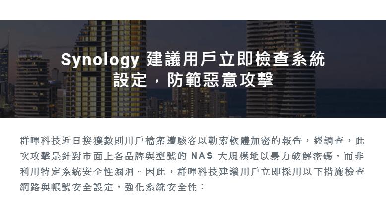 Synology 建議用戶立即檢查系統設定,防範惡意攻擊