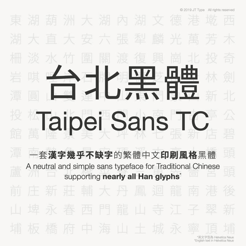 台北黑體 一套漢字幾乎不缺字的繁體中文印刷風格黑體