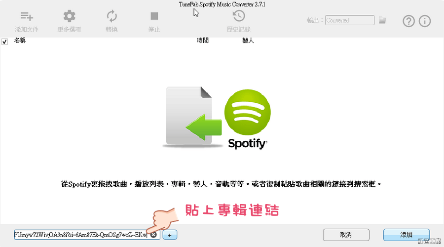 TuneFab Spotify Music Converter
