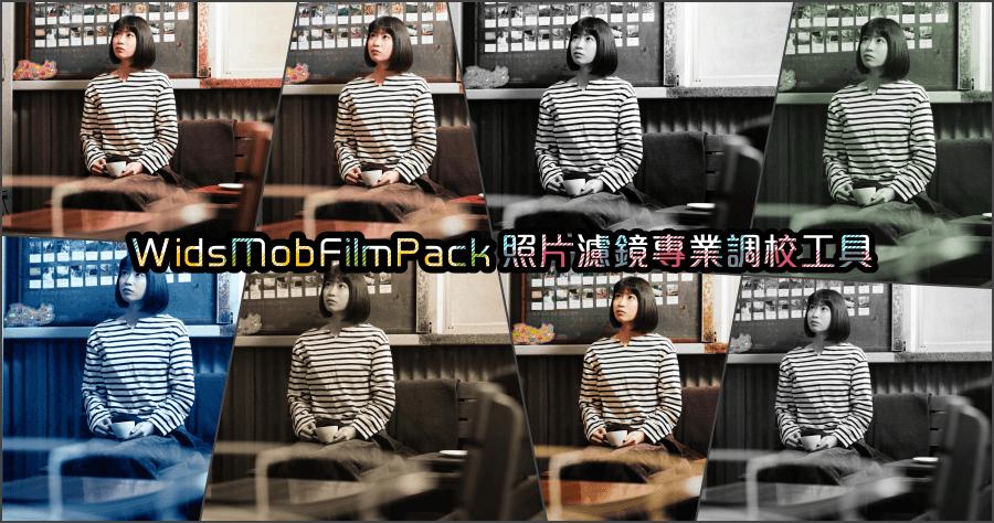 限時免費 WidsMob FilmPack 照片濾鏡專業調校工具(Windows、Mac)