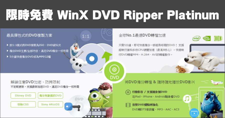 限時免費 WinX DVD Ripper Platinum 8.20.0 影音 DVD 轉檔最佳助手!輸出各種格式一次搞定!