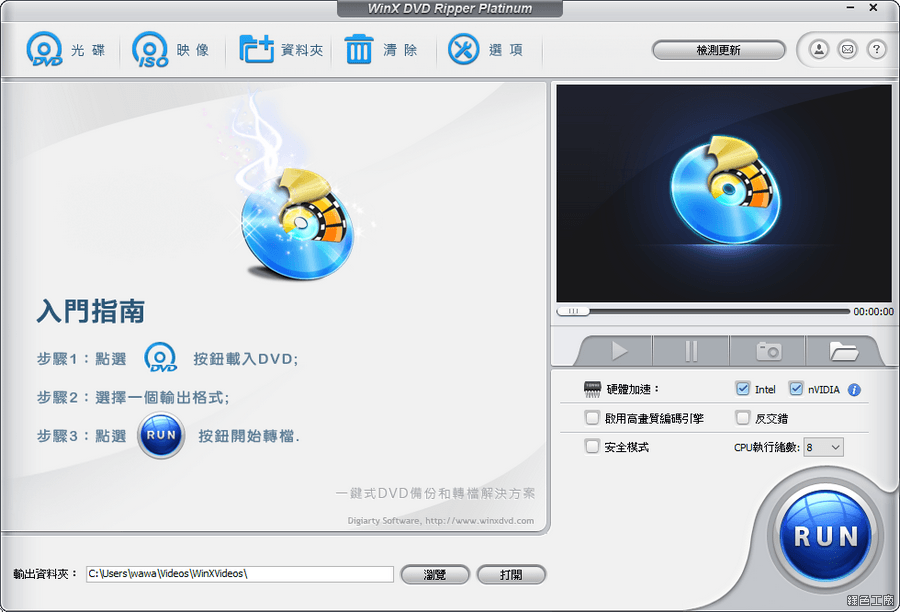 影音轉檔 WinX DVD Ripper Platinum