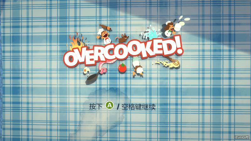 Overcooked 煮過頭電腦版免費下載