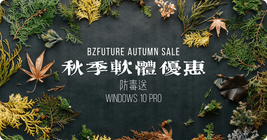 Bzfuture 秋季軟體優惠再加把勁,最低 344 元買到正版防毒送 Windows 10 Pro