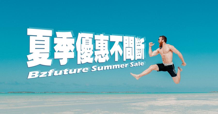 Bzfuture 夏季優惠怎麼買比較划算?