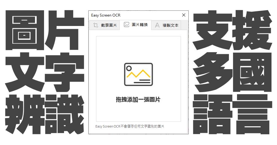 丹青ocr文字辨識軟體