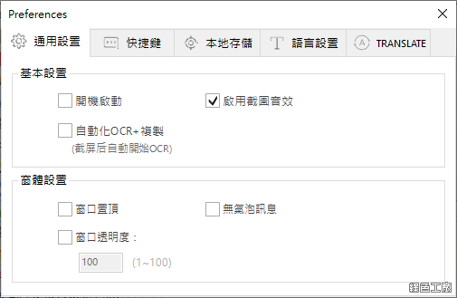 EasyScreenOCR 中文多国语言OCR工具