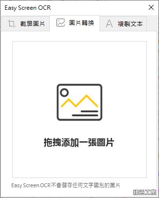 EasyScreenOCR 中文多國語言OCR工具
