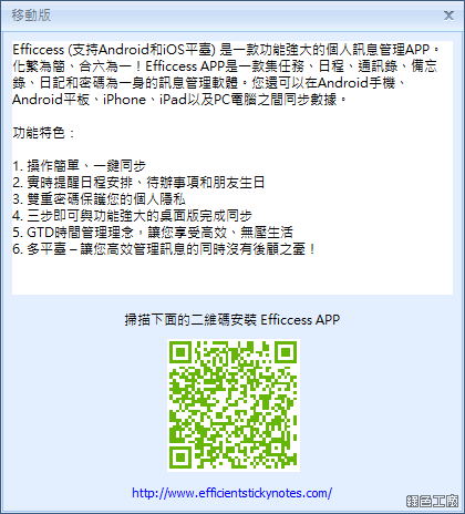 桌面便條專業工具 Efficient Sticky Notes Pro