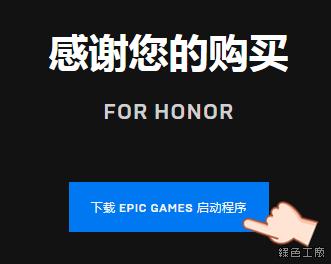 榮耀戰魂標準版 For Honor 免費下載