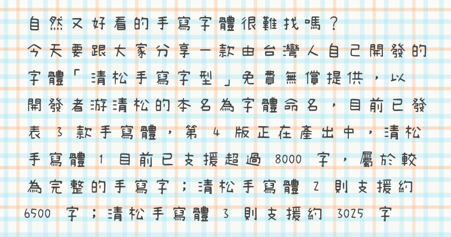 清松手寫體3