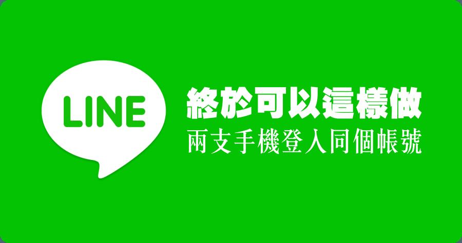 不同手機都登入LINE帳號 LINE Lite