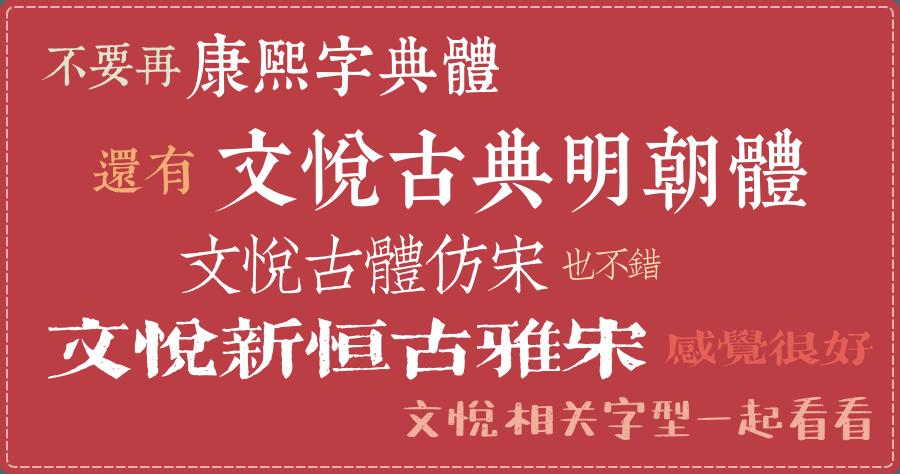 文悦 WenYue 字型合集打包