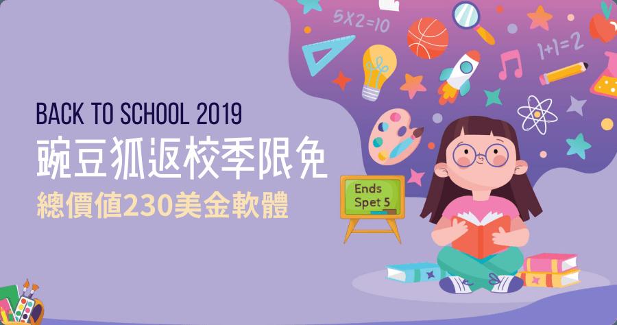 豌豆狐2019年返校季限免大惠