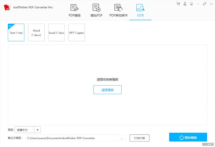 AceThinker PDF Converter Pro PDF 轉檔工具現實免費下載