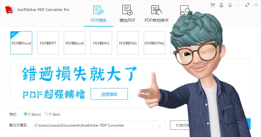 限時免費 AceThinker PDF Converter Pro 2.2.2.5 轉檔工具通通有,辦公族群必收藏的好工具(Windows/Mac)