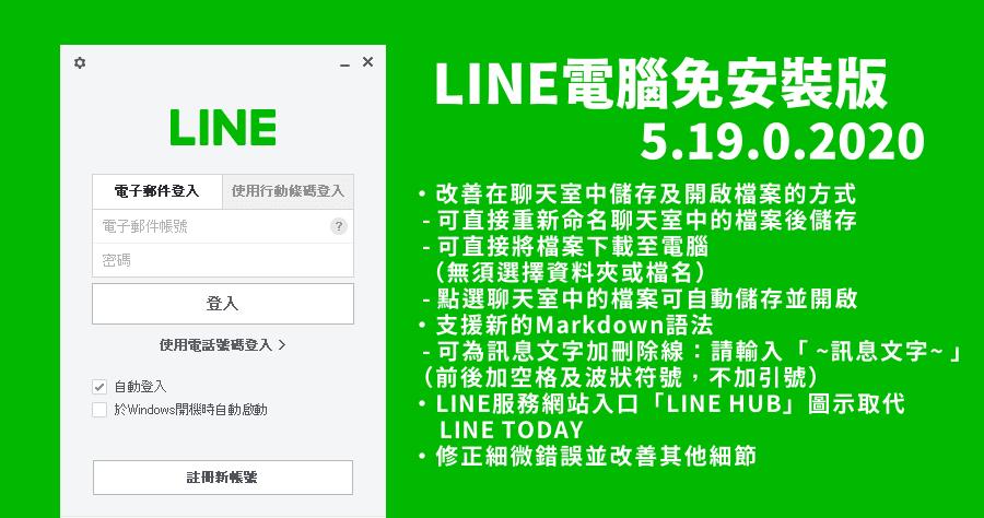LINE PC 5.18.3.2001 更新細節