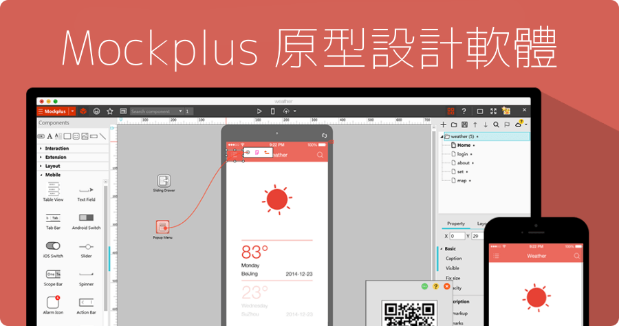 Mockplus 原型設計軟體