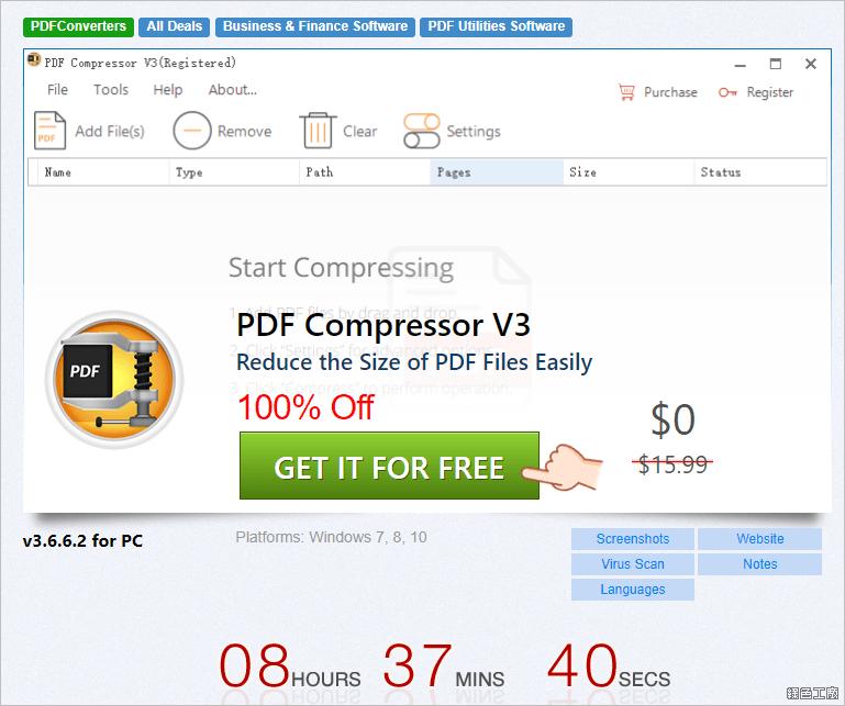 PDF 檔案壓縮 PDF Compressor V3 限時免費