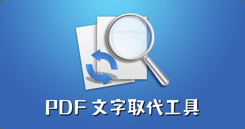 PDF Replacer PDF 文字取代工具