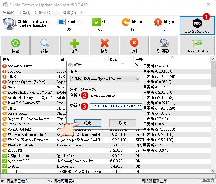 SUMo PRO 軟體更新檢查