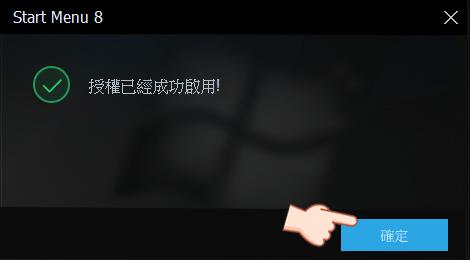 傳統開始選單 Start Menu 8 Pro 免費下載