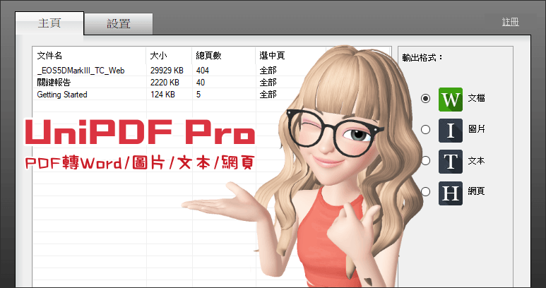 UniPDF Pro Expert PDF 轉檔 Word 工具