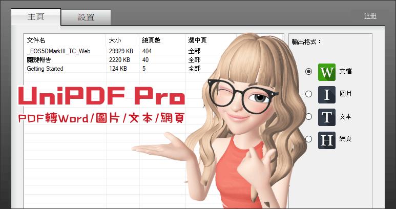 限時免費 UniPDF Pro Expert 可以將 PDF 轉檔成文書檔案 / 圖片 / 文本 / 網頁