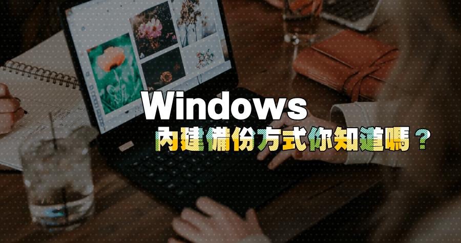 Windows 內建備份方式你知道嗎?不用安裝軟體就能備份