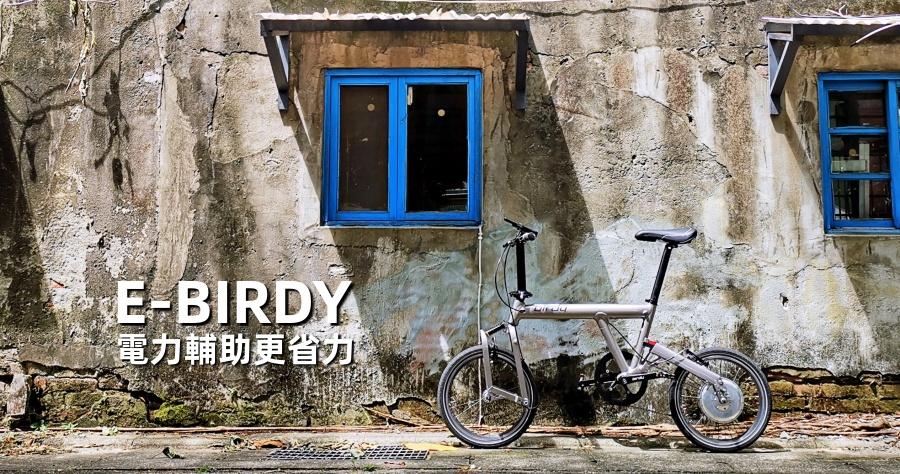 e-Birdy 電動助力輔助款