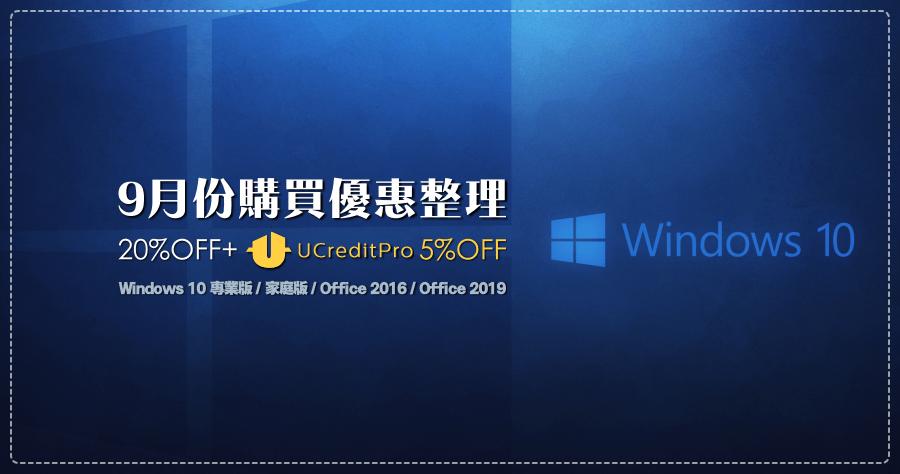 Windows 10 Pro 只要台幣 318 元,如何買?要去哪裡買?9 月份折扣整理
